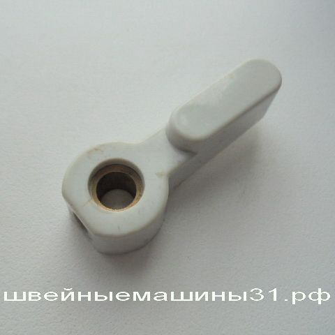 Ручка подъёма лапки    цена 200 руб.