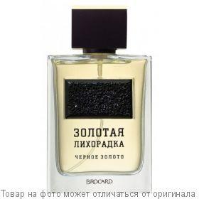 ЗОЛОТАЯ ЛИХОРАДКА Черное золото.Туалетная вода 100мл (муж), шт