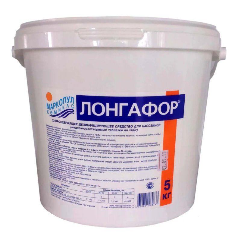 Лонгафор (5 кг) таблетки 200 г.