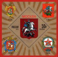 ЗА НОМИНАЛ!!! Москва, герб  / 1 лист 2012 - 1656