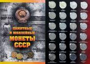 Набор юбилейных монет СССР 68шт в альбоме (50 лет Советской Власти в комплекте)