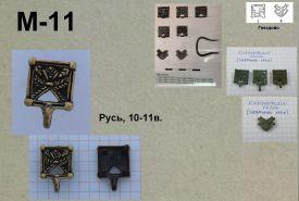 M-11. Русь 10-11 век