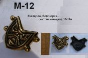 M-12. Гнездово 10-11 век