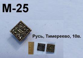 M-25. Русь 10 век