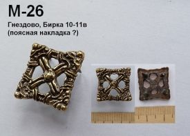 M-26. Гнездово, Бирка 10-11 век