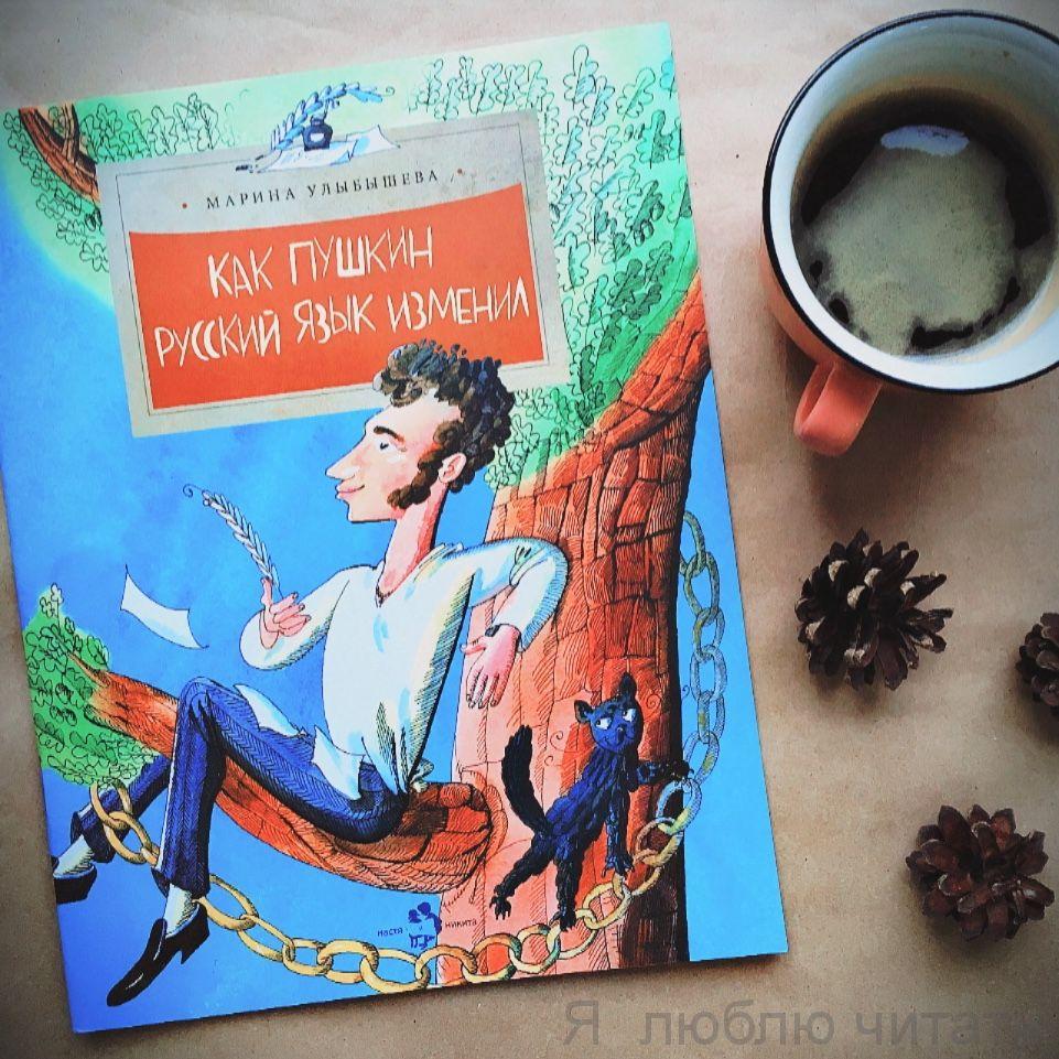 Книга «Как Пушкин русский язык изменил»