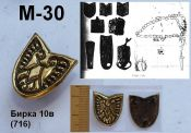 M-30. Бирка 10 век