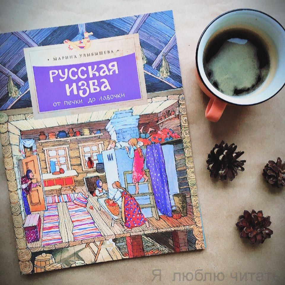 Книга «Русская изба. От печки до лавочки»