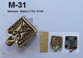 M-31. Швеция 9-10 век