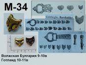 M-34. Волжская Булгария, Готланд 10 век
