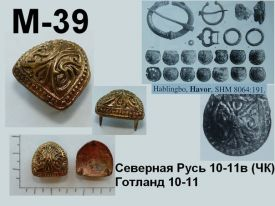 M-39. Русь, Готланд 10-11 век