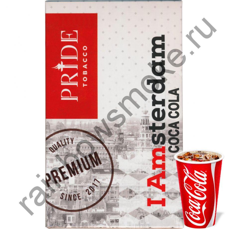 Pride Amsterdam 100 гр - Cola (Кола)