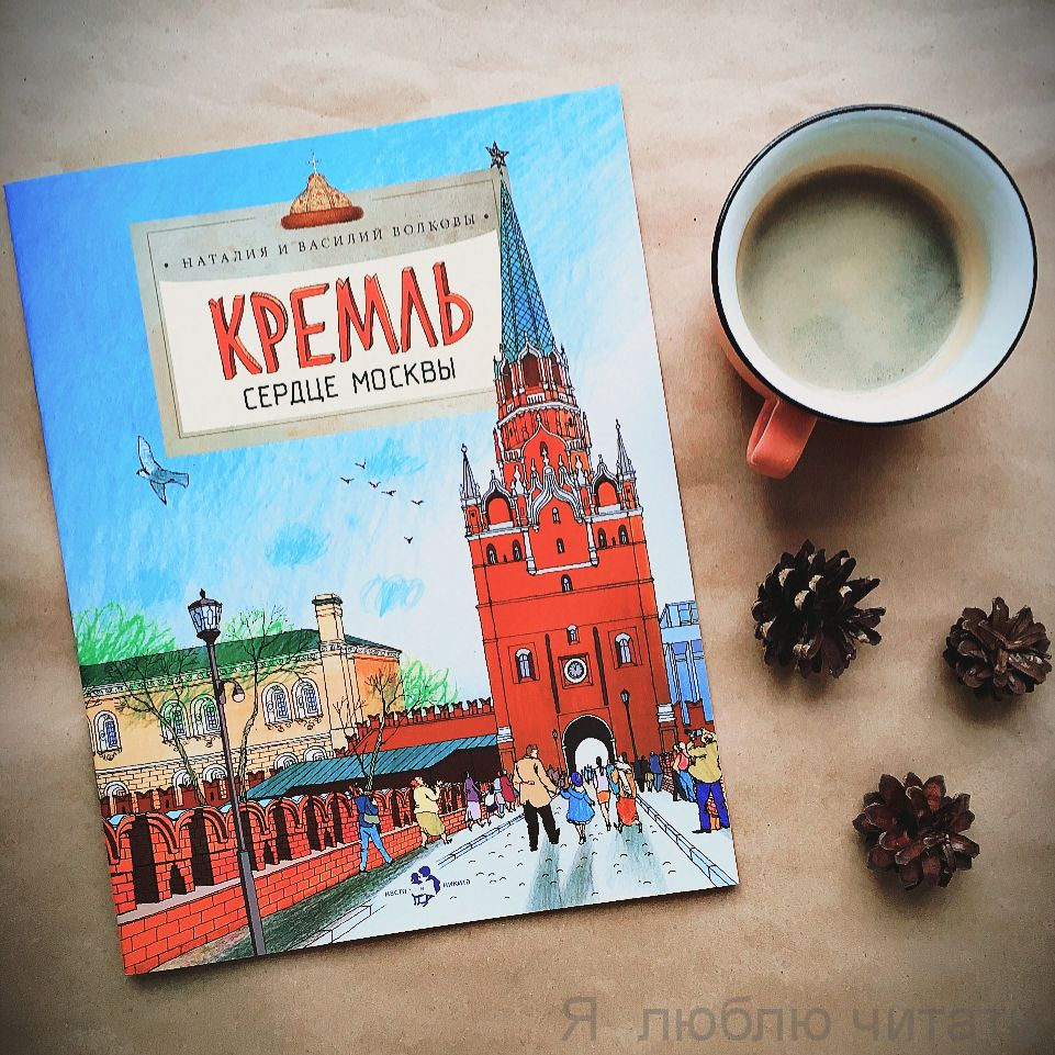 Книга «Кремль. Сердце Москвы»