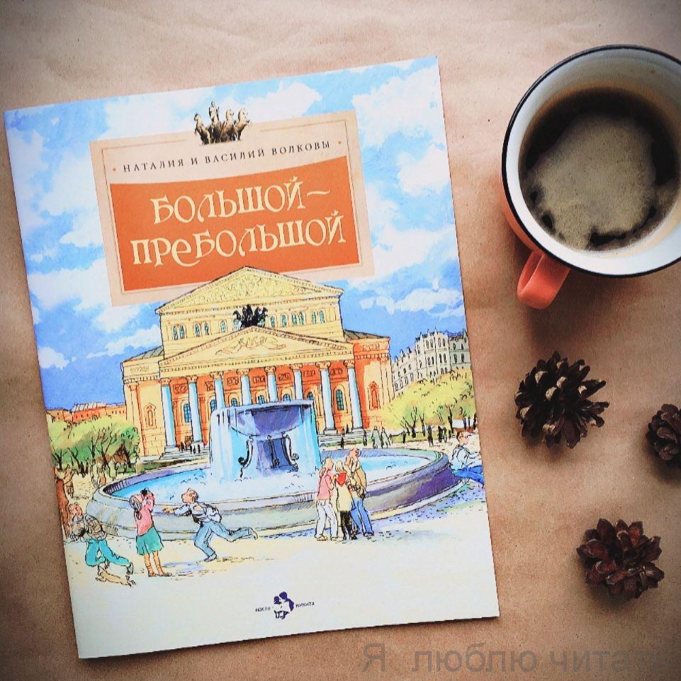 Книга «Большой-пребольшой»