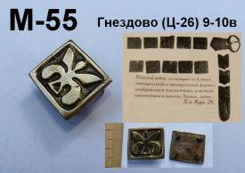 M-55. Гнездово 9-10 век