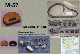 M-57. Мордва 11-12 век