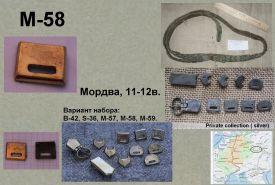 M-58. Мордва 11-12 век