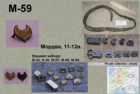 M-59. Мордва 11-12 век