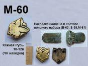 M-60. Южная Русь 10-12 век