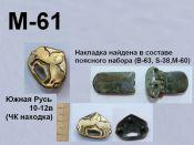 M-61. Южная Русь 10-12 век