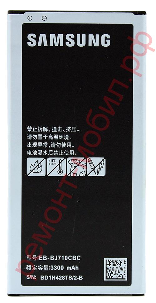 Аккумулятор для Samsung Galaxy J7 2016 ( SM-J710FN ) ( EB-BJ710CBC ) ( EB-BJ710CBE )