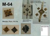 M-64. Венгры, Русь 10-11 век