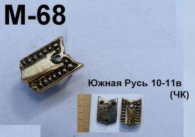 M-68. Южная Русь 10-11 век