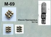M-69. Южное Приладожье 10-11 век