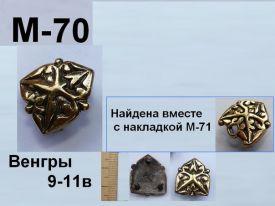 M-70. Венгры 9-11 век