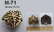 M-71. Венгры 10-11 век