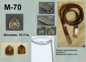 M-70. Венгрия 10-11 век