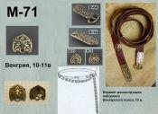 M-71. Венгрия 10-11 век