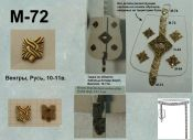 M-72. Венгры, Русь 10-11 век