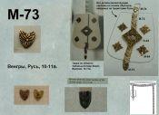 M-73. Венгры, Русь 10-11 век