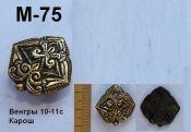 M-75. Венгры 10-11 век
