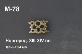 M-78. Новгород 13-14 век