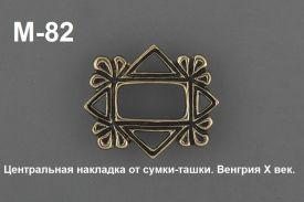 M-82. Венгрия 10 век