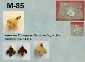 M-85. Золотая Орда 14 век