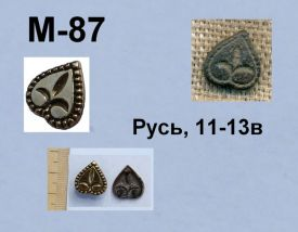 M-87. Русь 11-13 век