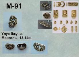 M-91. Монголы 13-14 век