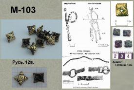 M-103. Русь 12 век