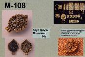 M-108. Монголы 14 век