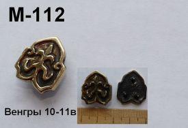 M-112. Венгры 10-11 век