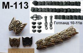 M-113. Готланд 10-11 век