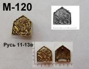 M-120. Русь 11-13 век