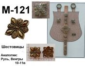 M-121. Шестовицы 10-11 век