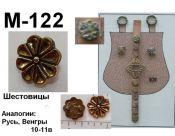 M-122. Шестовицы 10-11 век