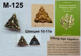M-125. Швеция 10-11 век