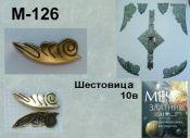 M-126. Шестовицы 10 век