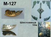 M-127. Шестовицы 10 век